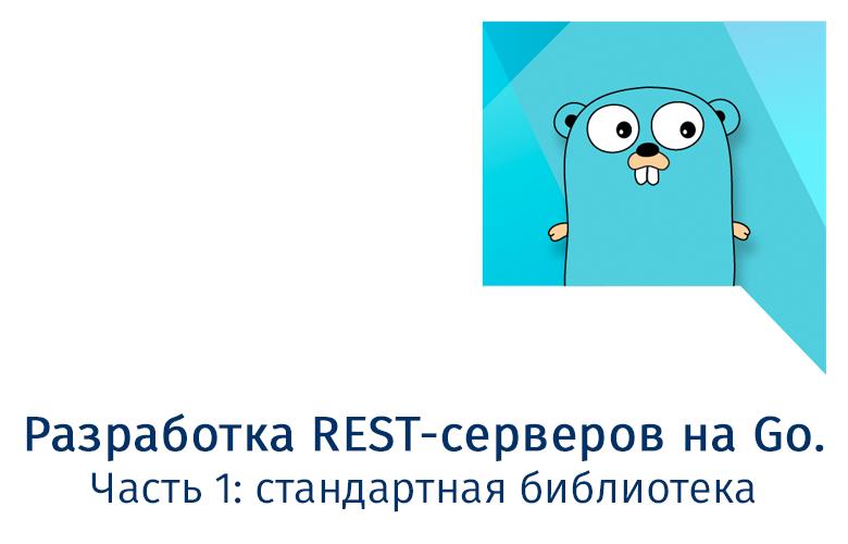 Перевод Разработка REST-серверов на Go. Часть 1 стандартная библиотека