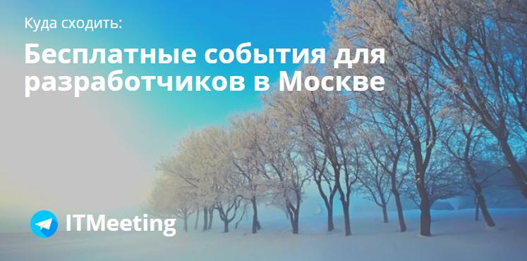 Куда сходить: ближайшие бесплатные мероприятия для айтишников (14–18 января)
