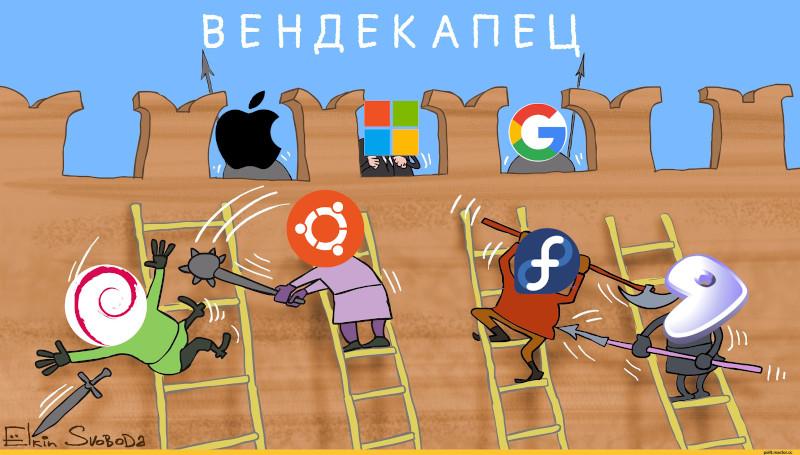 Дистрибутивы Линукса штурмуют крепость с Microsoft, Apple и Google, но борются между собой, а не с защитниками крепости