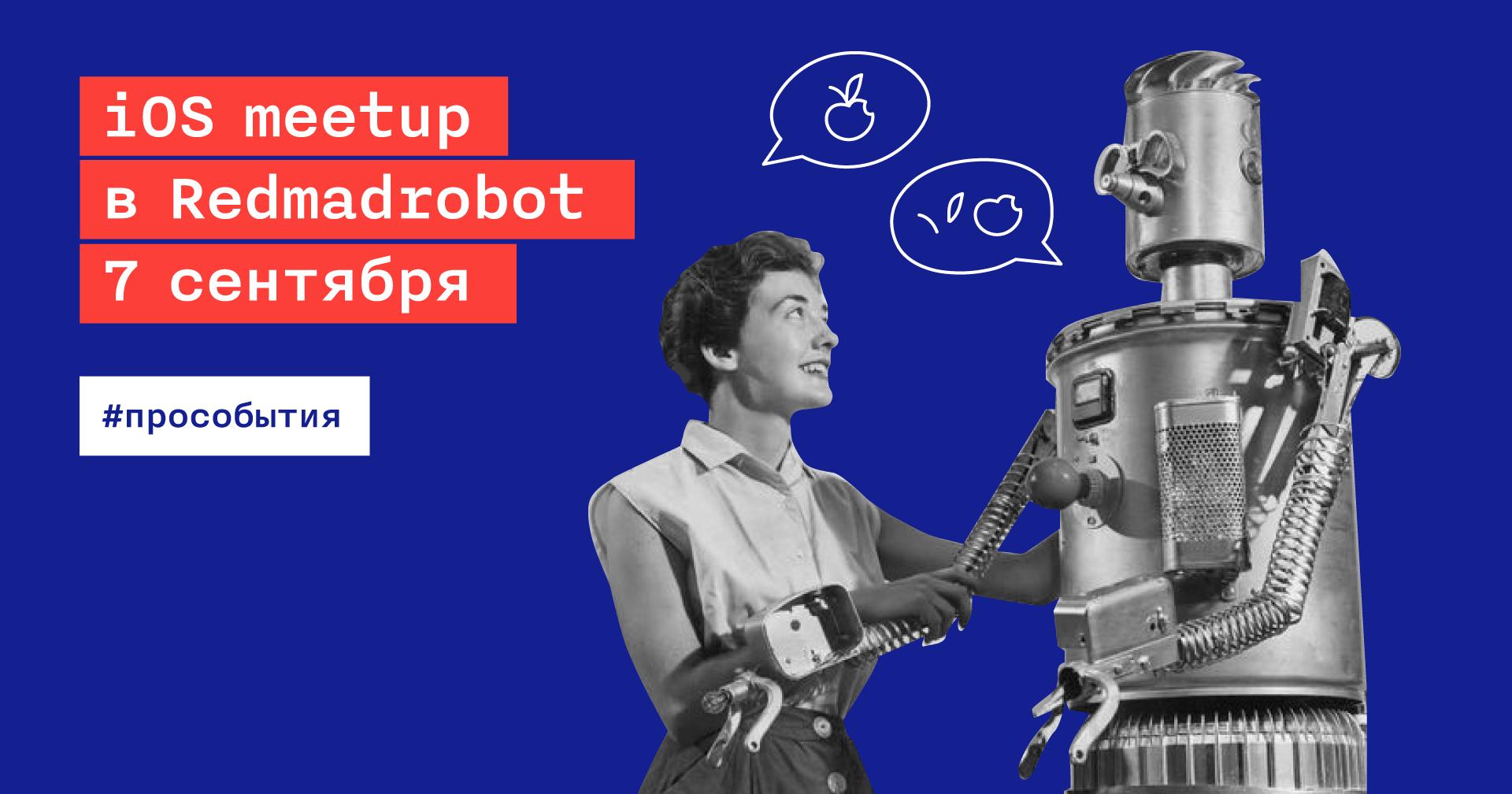 Redmadrobot iOS Meetup