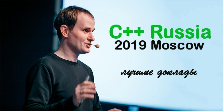 Десятка лучших докладов C++ Russia и плейлист конференции в открытом доступе
