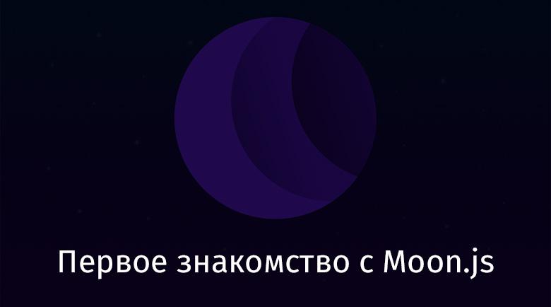 Перевод Первое знакомство с Moon.js