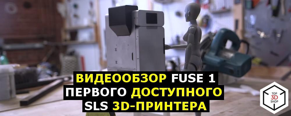Видеообзор Fuse 1 — первого доступного SLS 3D-принтера