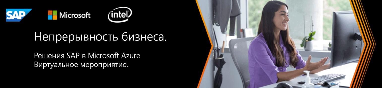 Непрерывность бизнеса. Решения SAP в Microsoft Azure  виртуальное мероприятие