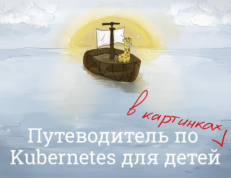 Kubernetes в переводе на детский