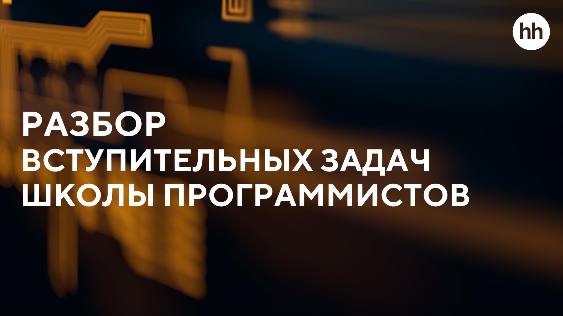 Разбор вступительных задач Школы Программистов hh.ru