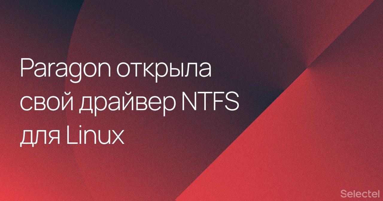 Paragon открыла свой драйвер NTFS для Linux, предложив включить его в ядро