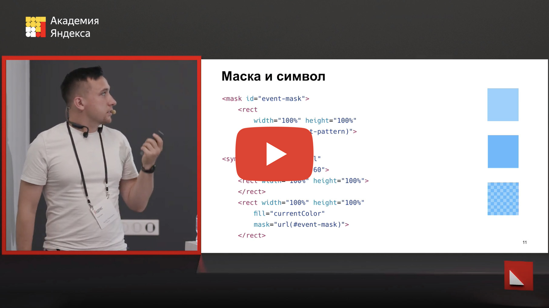 SVG в реальной жизни. Доклад Яндекса