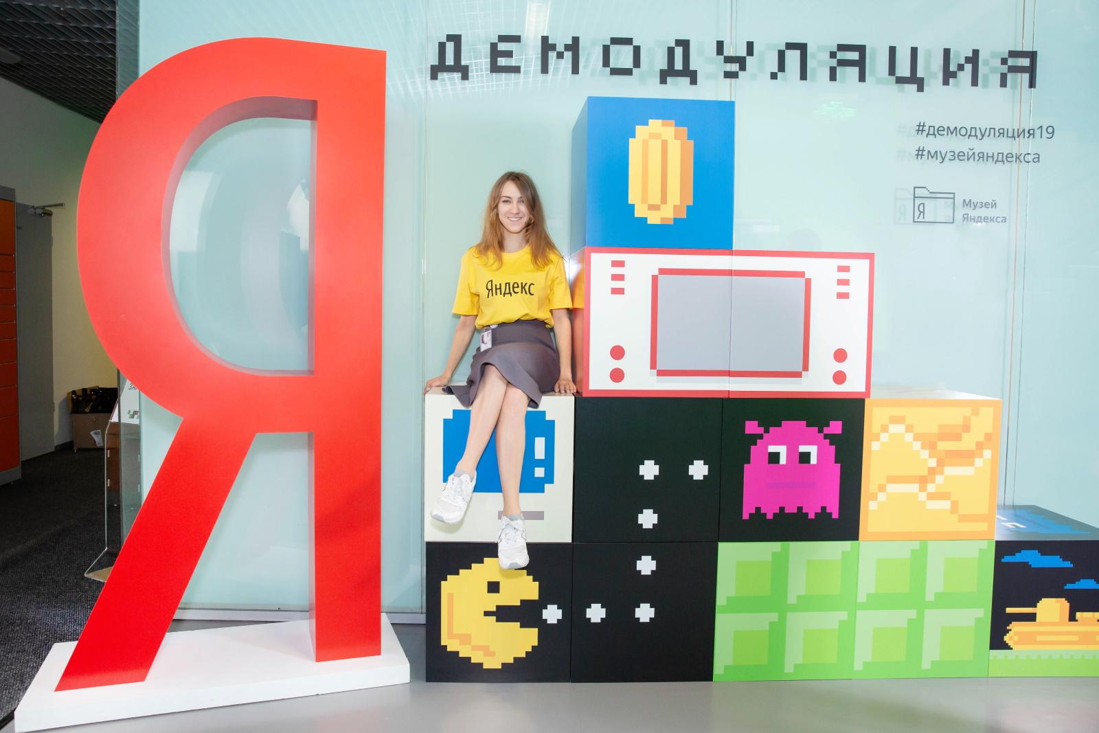 Как мы провели «Демодуляцию». Музей Яндекса и его друзья