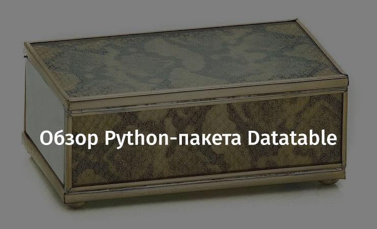 Обзор Python-пакета Datatable