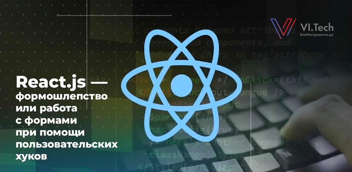 React.js  формошлепство или работа с формами при помощи пользовательских хуков