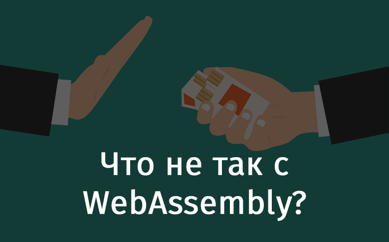 Перевод Что не так с WebAssembly?
