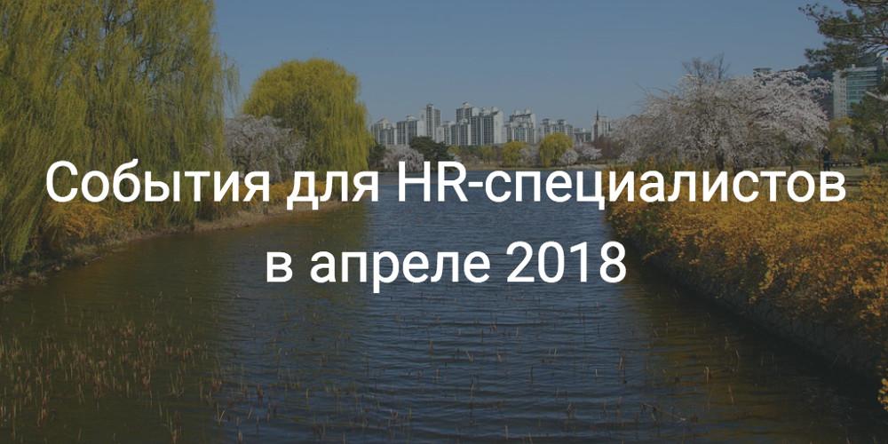 Дайджест событий для HR-специалистов в сфере IT на апрель 2018