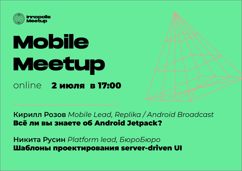 Приглашаем на Mobile Meetup Innopolis