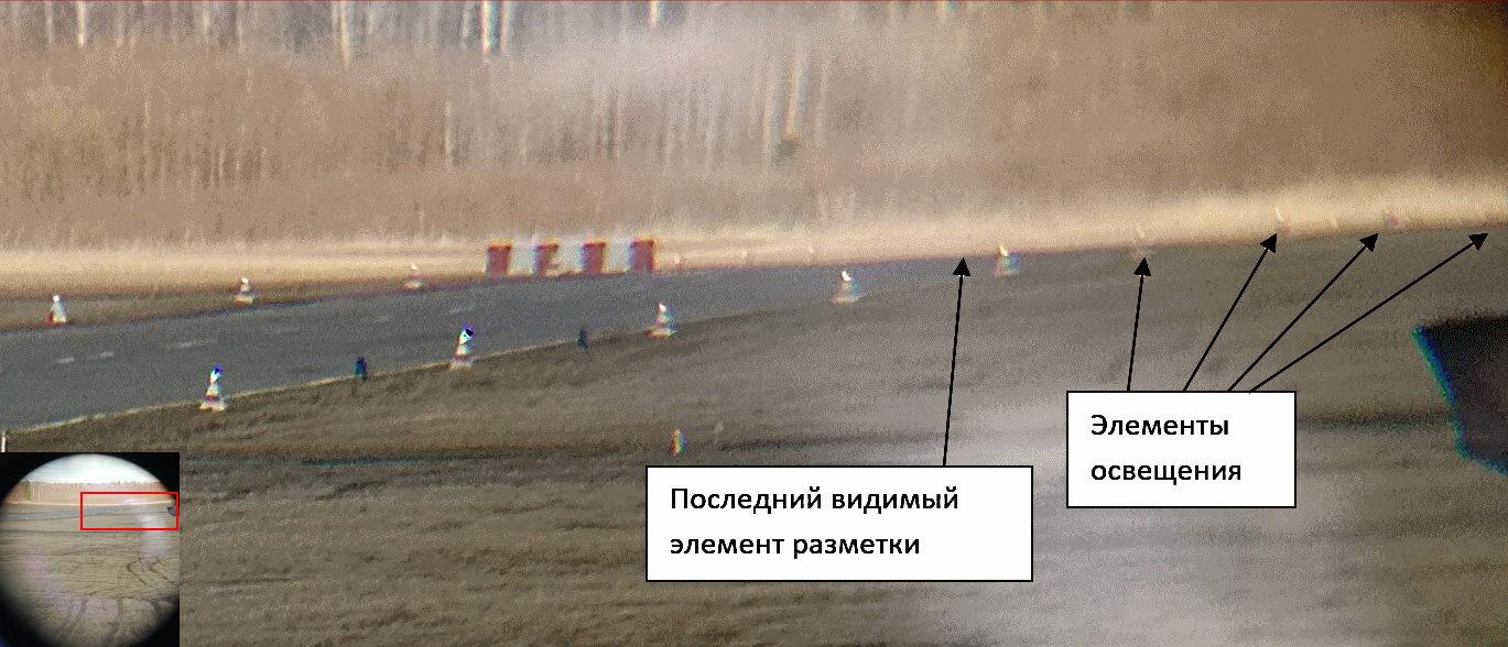 Видимость поверхности дальнего конца ВПП до отметке ~720 м