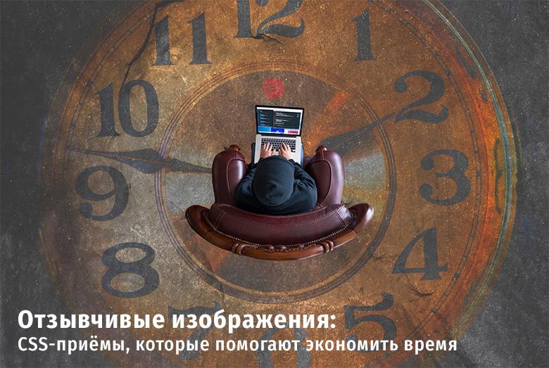[Перевод] Отзывчивые изображения: CSS-приёмы, которые помогают экономить время