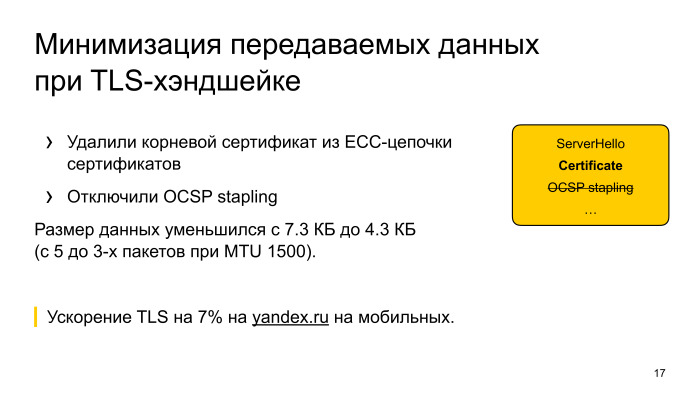 How to speed up mobile search twice. Lecture of Yandex