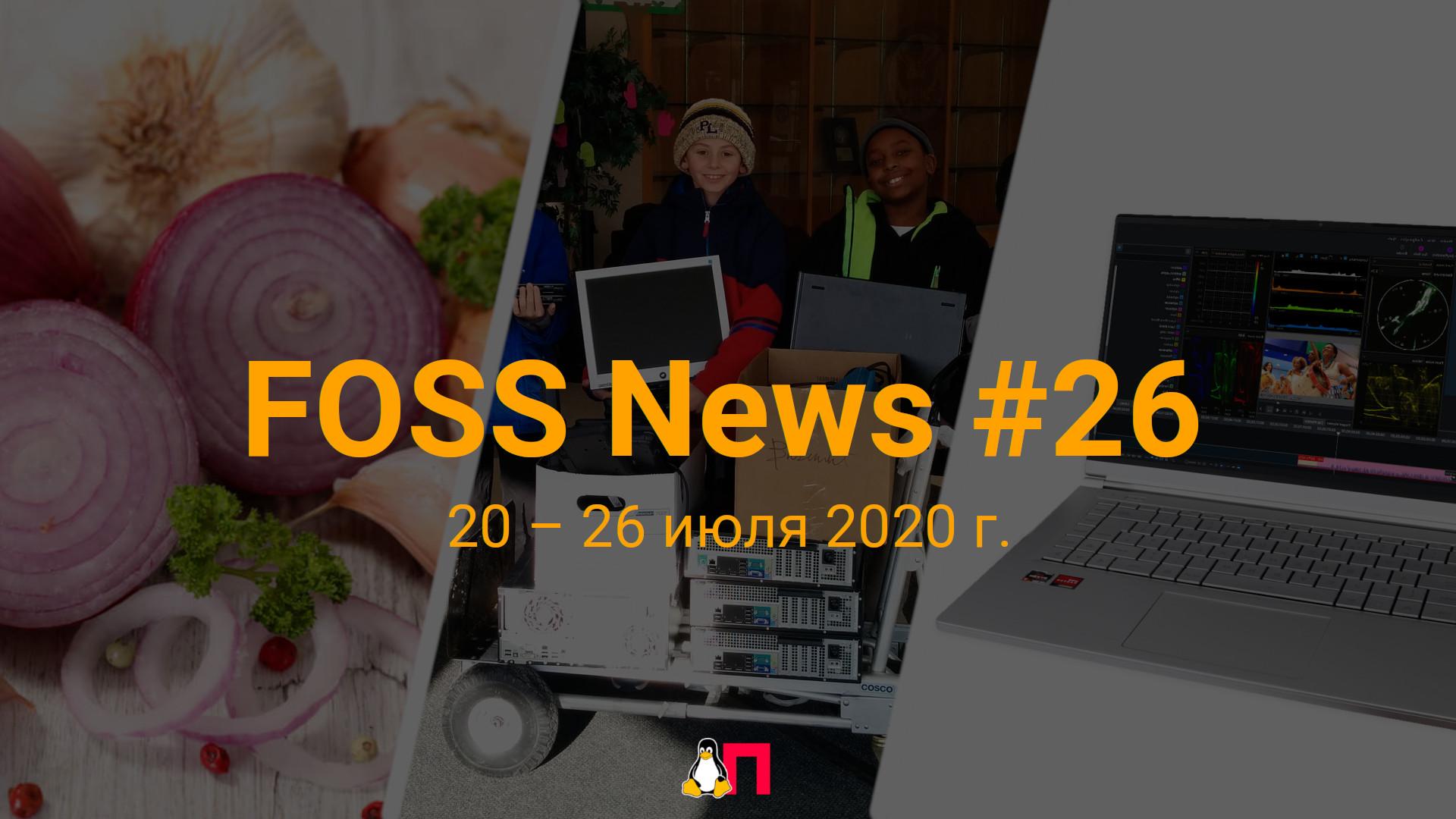 FOSS News 26  обзор новостей свободного и открытого ПО за 2026 июля 2020 года