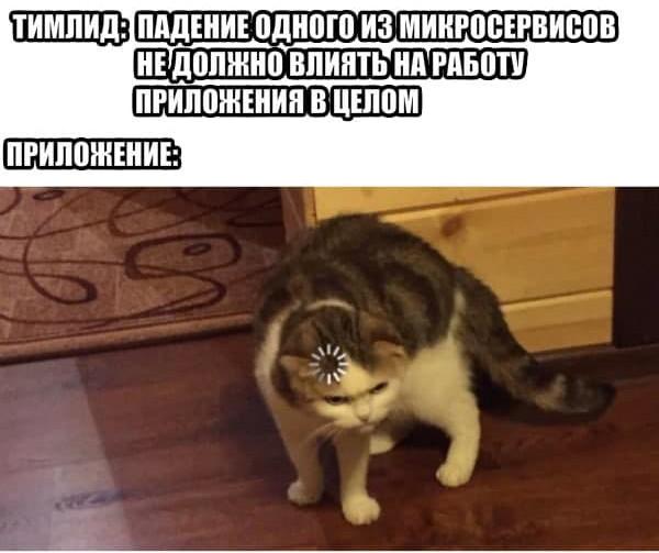 Перевод Макропроблема микросервисов