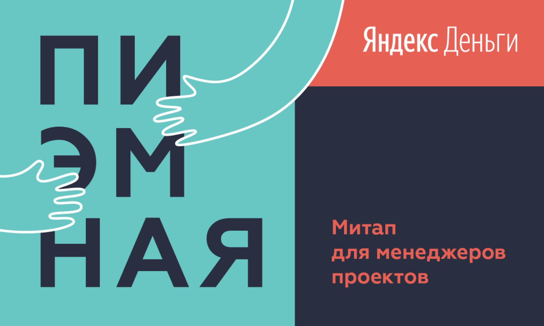 Драйвим разработчиков и даём фидбек по-научному — видео с митапа Яндекс.Денег