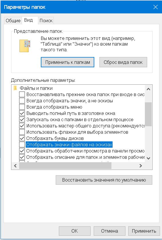 Окно Параметры папок в Windows