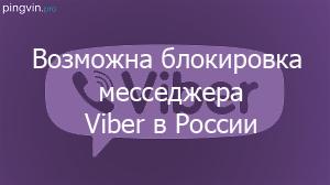 Вслед за Telegram вполне возможен шанс блокировки месседжера Viber