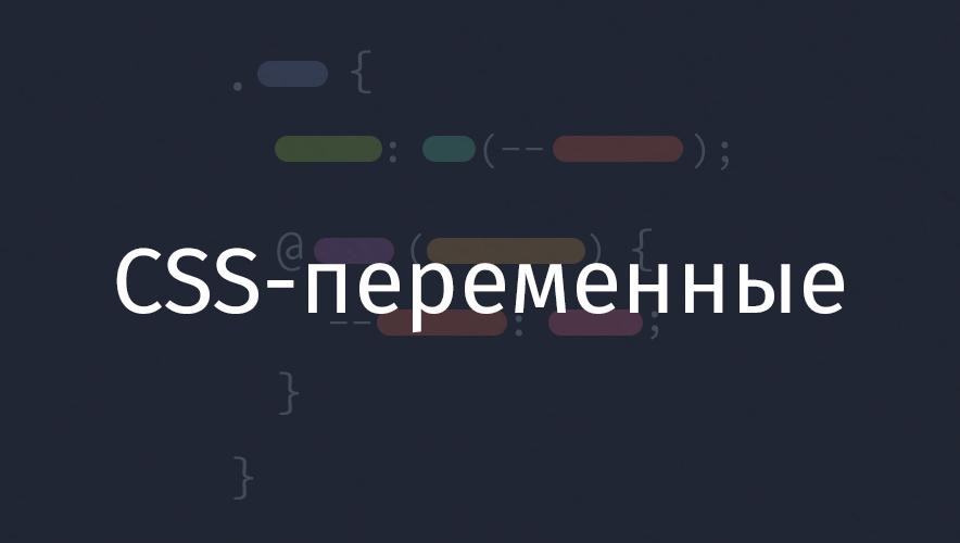 Перевод CSS-переменные