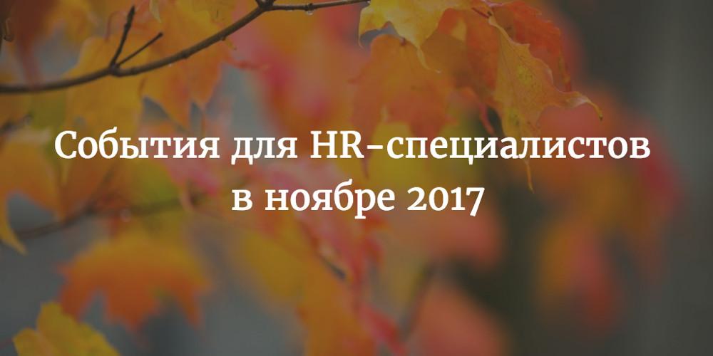 Дайджест событий для HR-специалистов в IT-области на ноябрь 2017