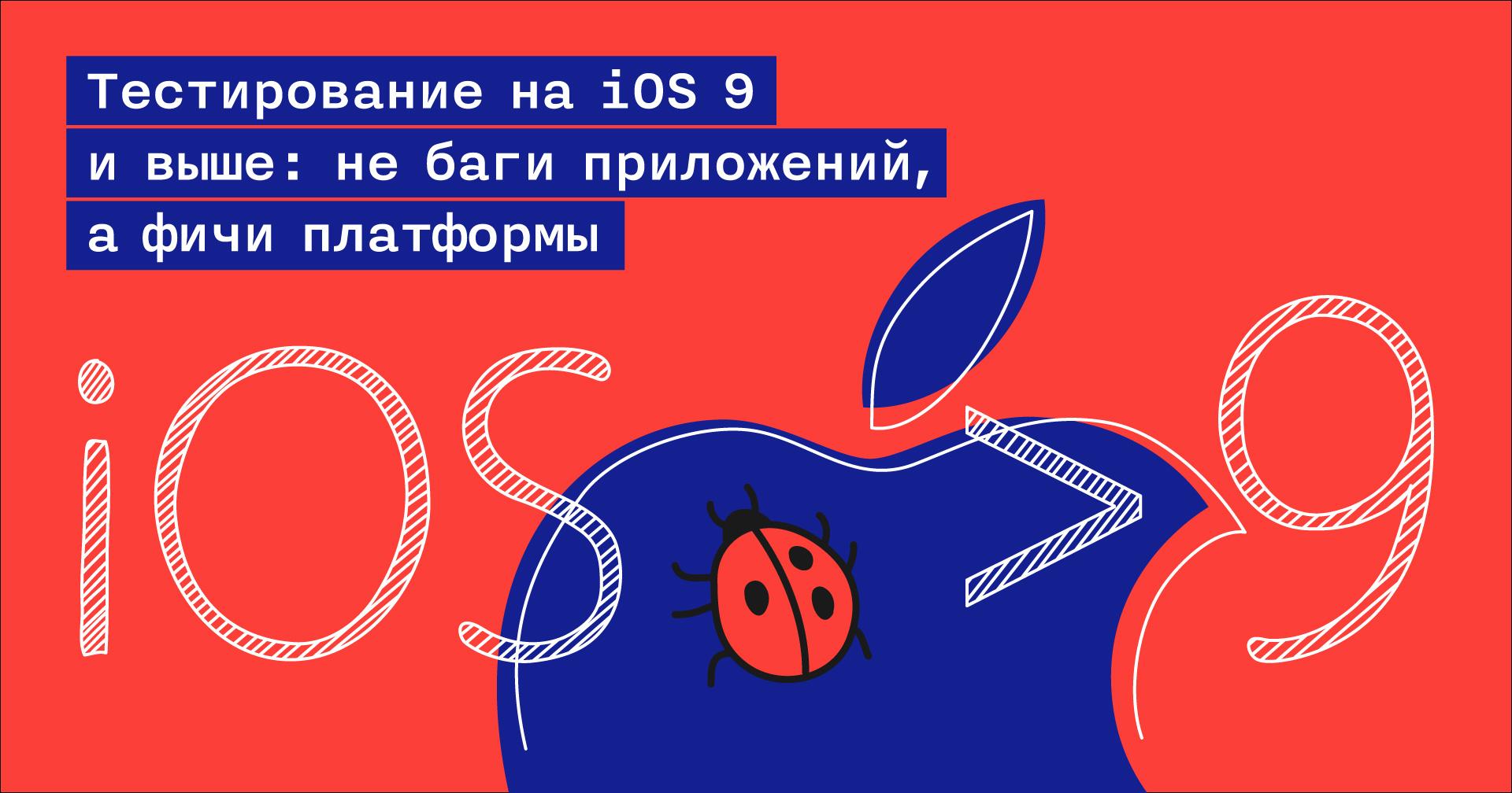 Тестирование на iOS 9 и выше: не баги приложений, а фичи платформы