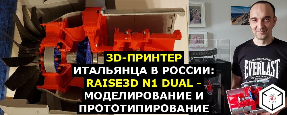3D-принтер итальянца в России: Raise3D N1 Dual — моделирование и прототипирование