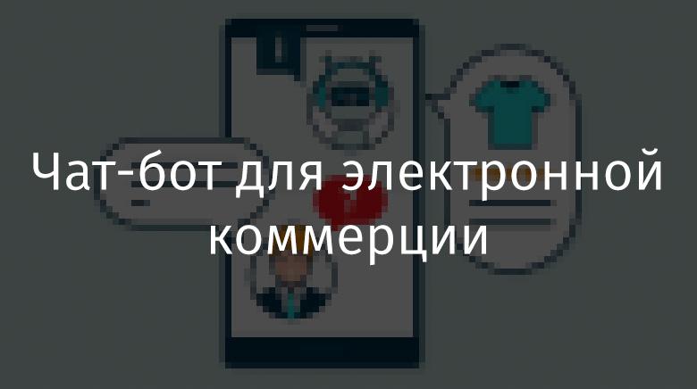 Перевод Чат-бот для электронной коммерции