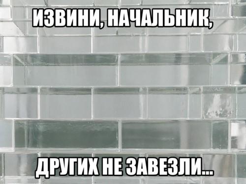 Заборы из стеклянных кирпичей, заговор онлайн-переводчиков, удаленный взлом «Боинга»
