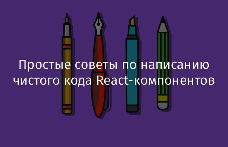 [Перевод] Простые советы по написанию чистого кода React-компонентов