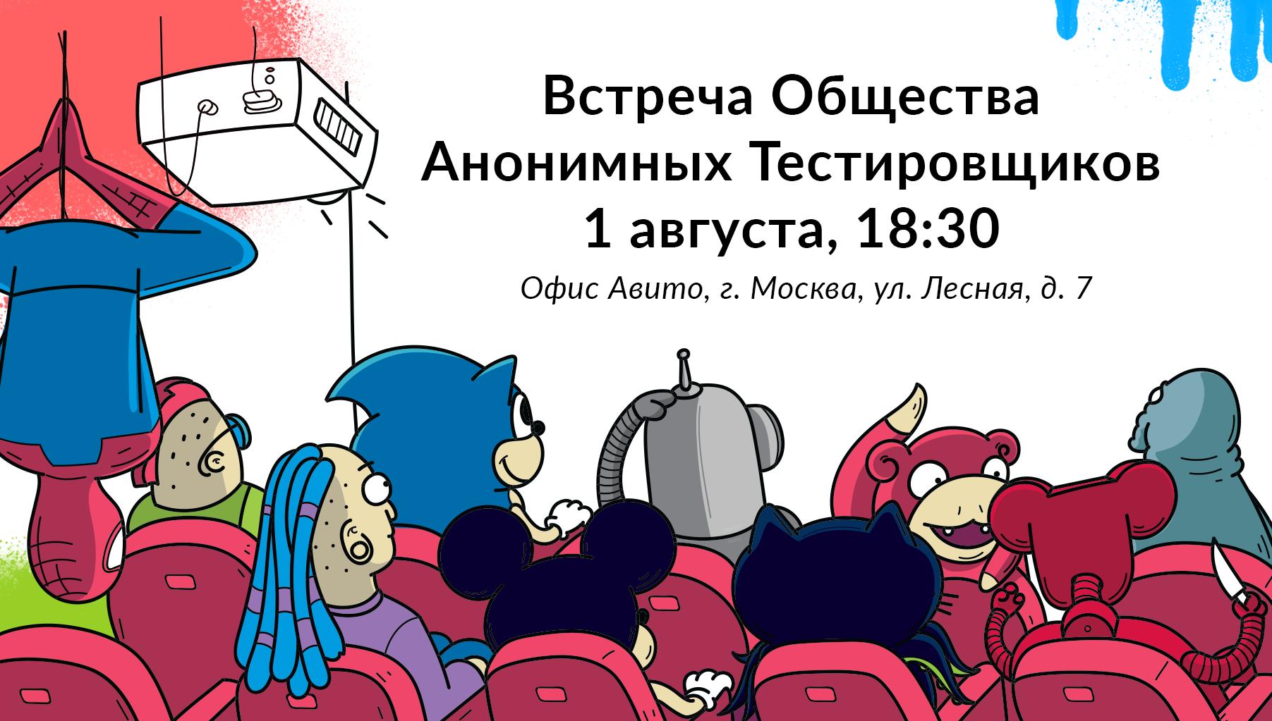 Седьмая встреча общества анонимных тестировщиков