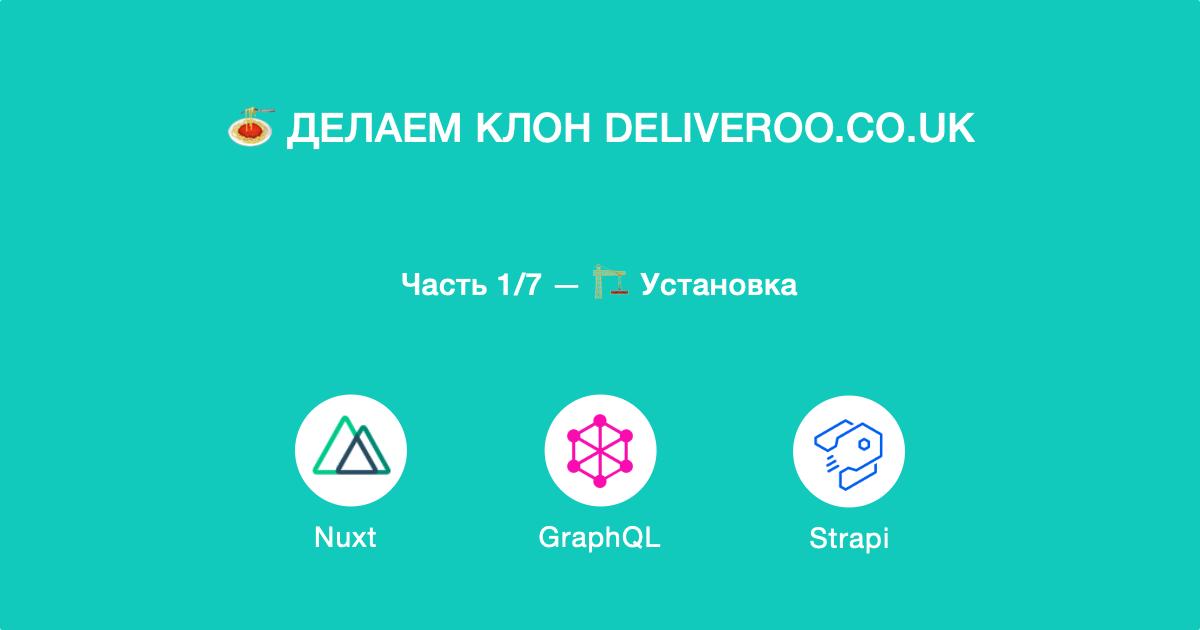 [Перевод] Делаем клон сервиса по доставке еды используя Nuxt.js, GraphQL, Strapi и Stripe. Часть 1/7