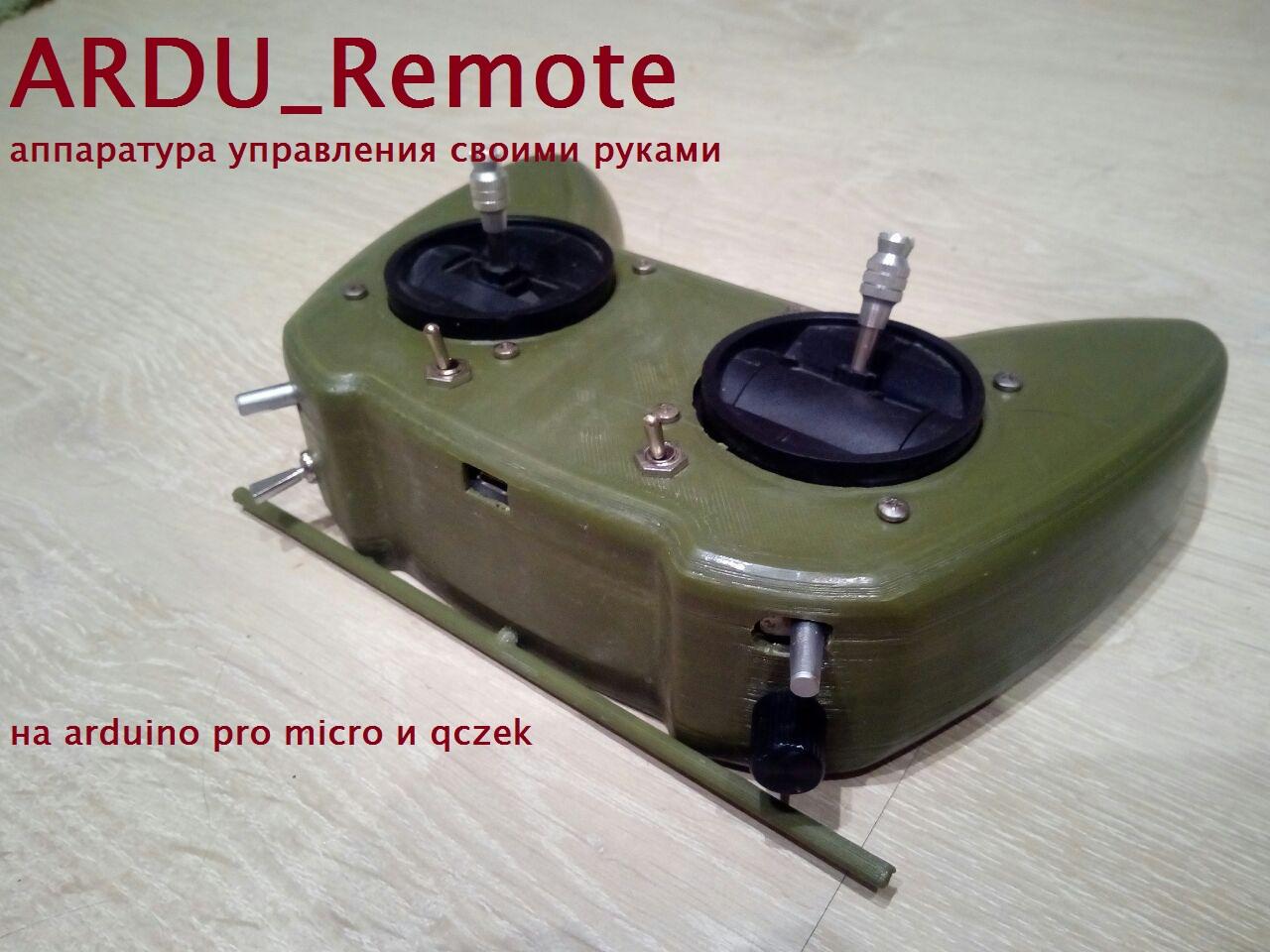 ARDU Remote очень простая и дешёвая аппаратура управления своими руками
