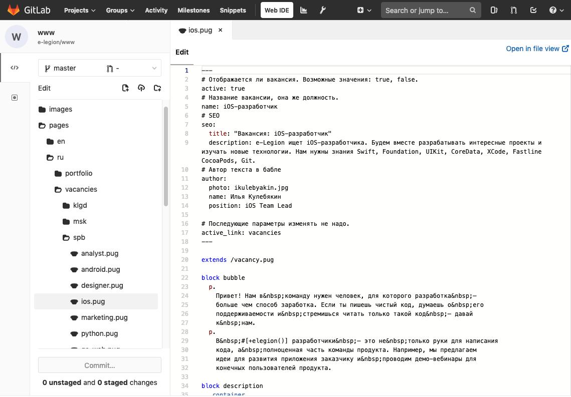 GitLab IDE Interface