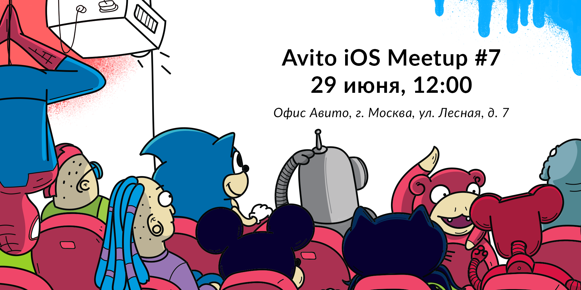 Анонс Avito iOS Meetup #7: feature toggles, remote cache, тёмные темы и кар ...