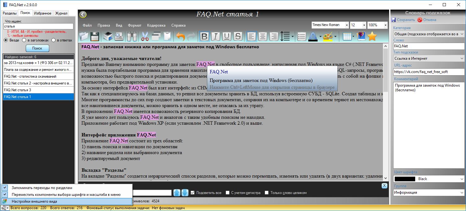 FAQ.Net — бесплатная программа для заметок под Windows с обновленным дизайном