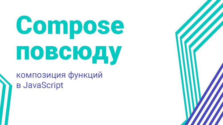 Перевод Compose повсюду композиция функций в JavaScript