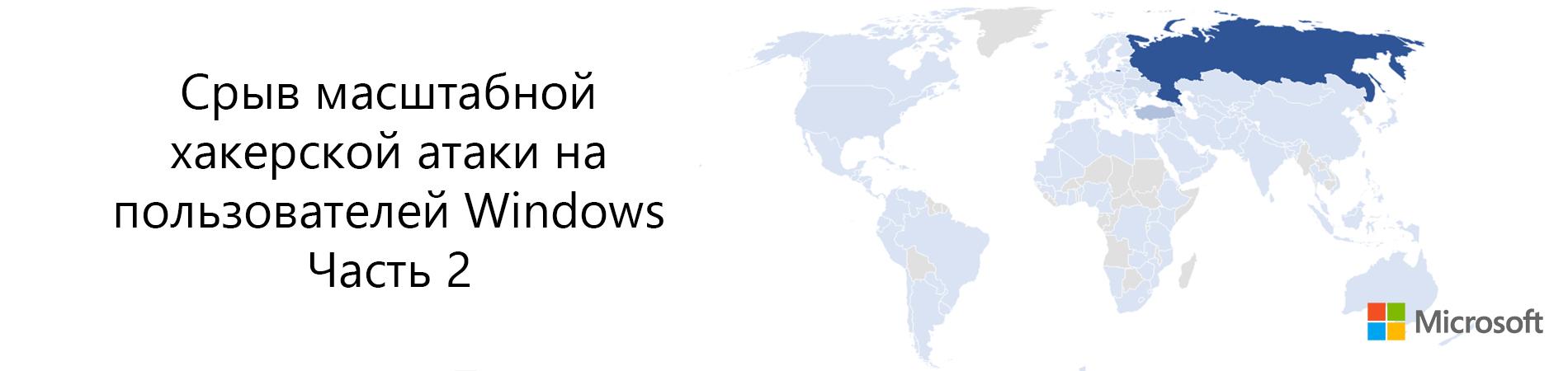 Срыв масштабной хакерской атаки на пользователей Windows в России: часть 2