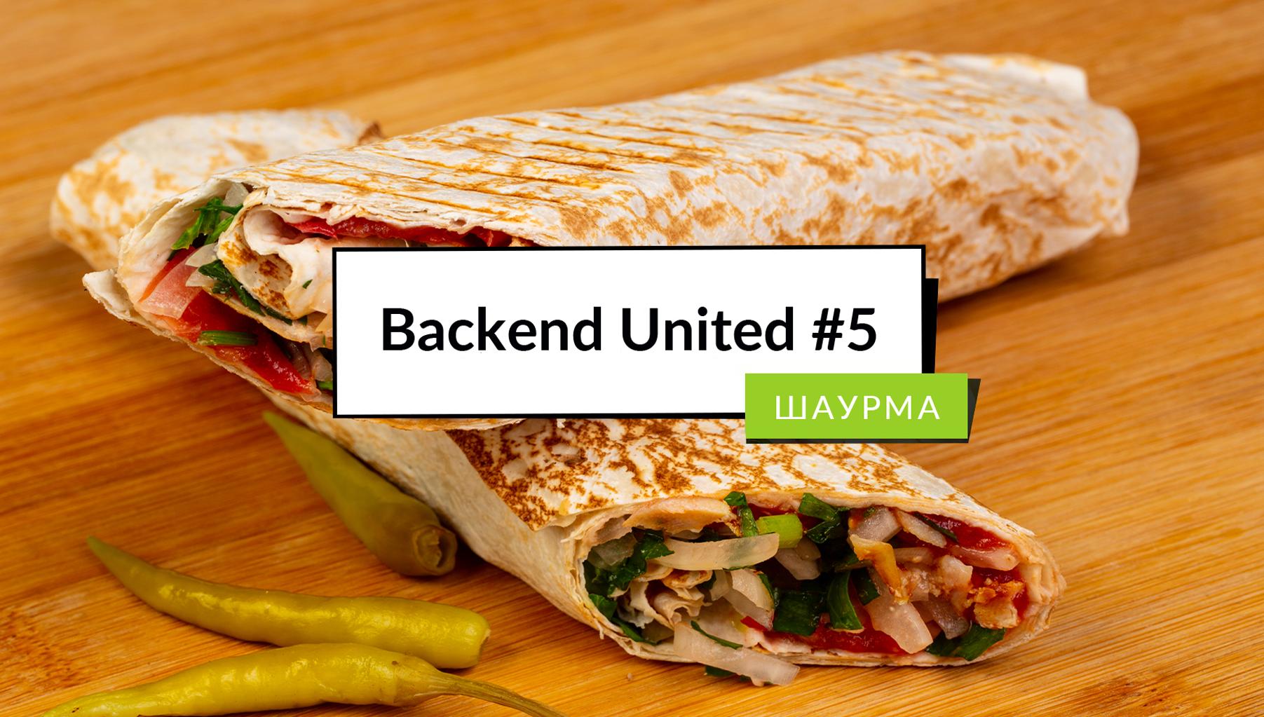 Backend United:  Шаурма