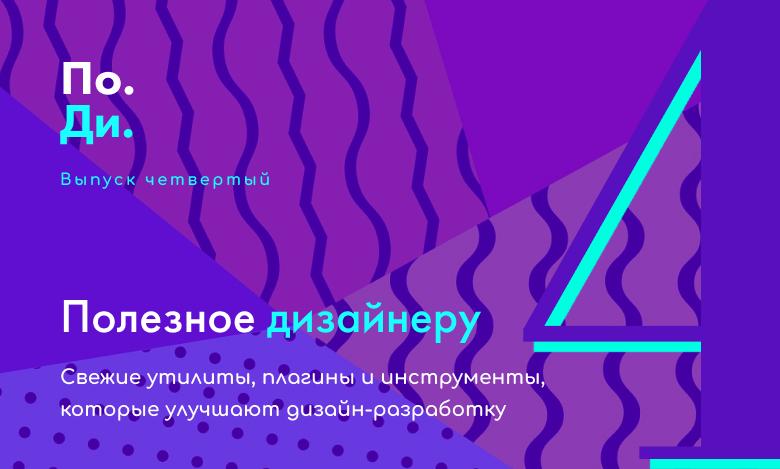 Свежие утилиты, плагины и инструменты для продуктивности дизайнера. Выпуск № 4