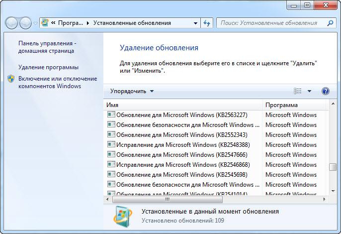 «Неуловимый» список установленных обновлений Windows