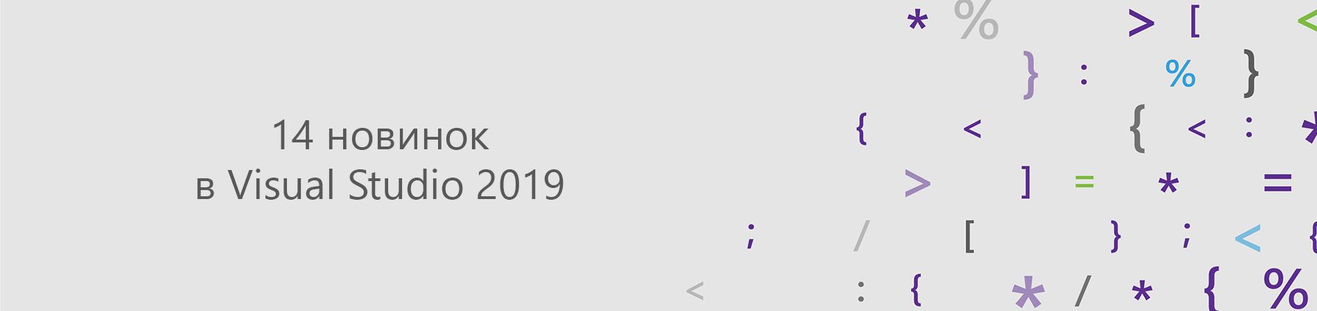 14 новинок в Visual Studio 2019