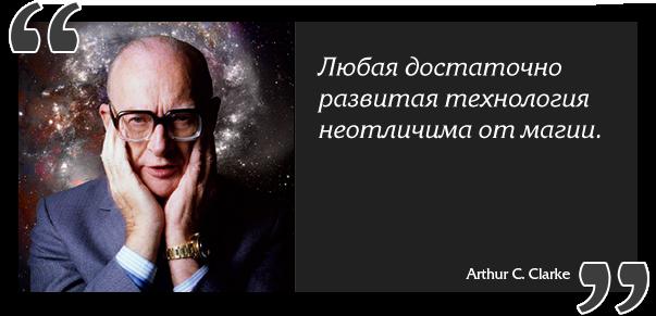 Любая достаточно развитая технология неотличима от магии. — Arthur C. Clarke