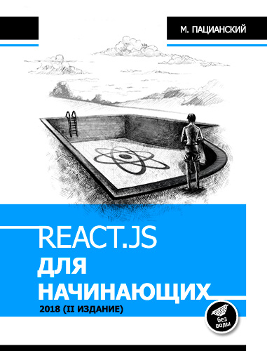 Basics of React (textbook, 2nd edition)