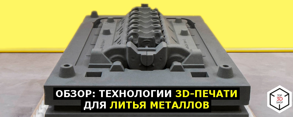 Overview: 3D printing technology for casting