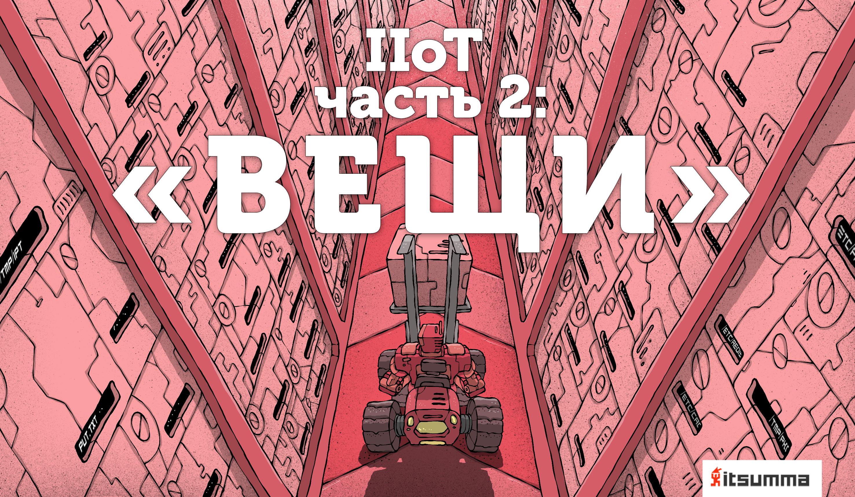 Как построить IIoT архитектуру своими руками  Часть 2: «Вещи» / Блог