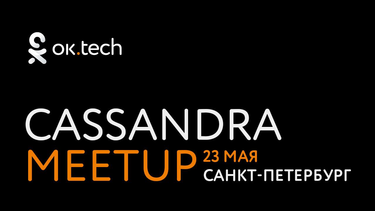 ok.tech: Cassandra meetup